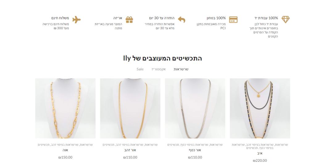 בניית חנות תכשיטים