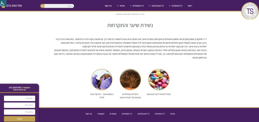 עיצוב ובנייה אתר תדמית