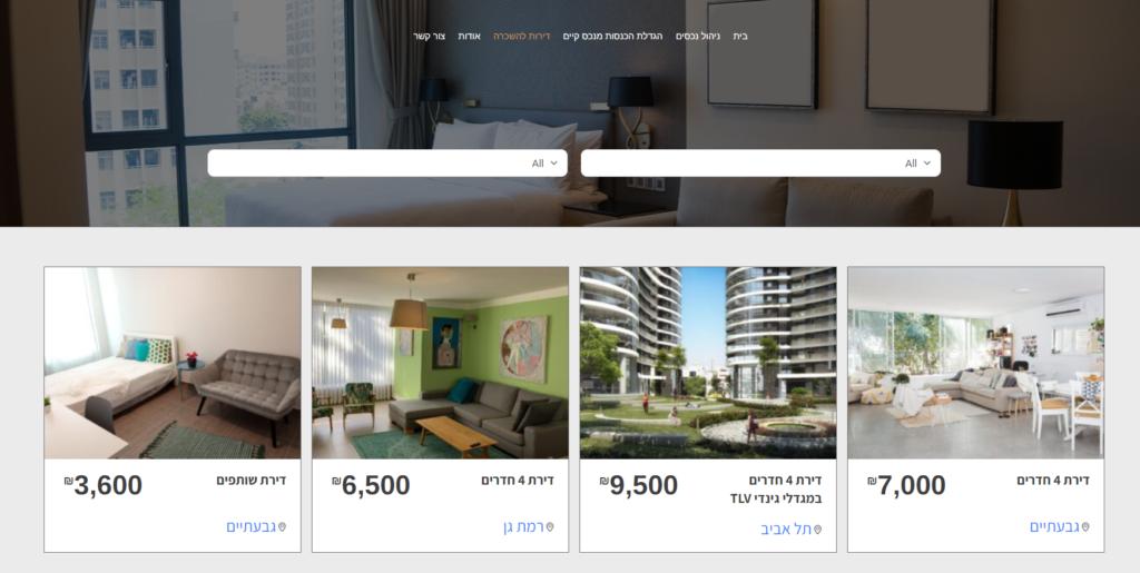 עיצוב אתר דירות להשכרה