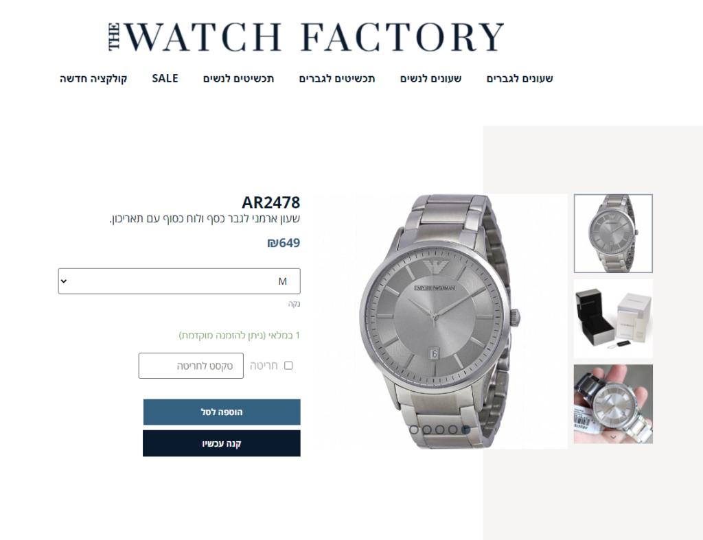 עיצוב חנות שעונים
